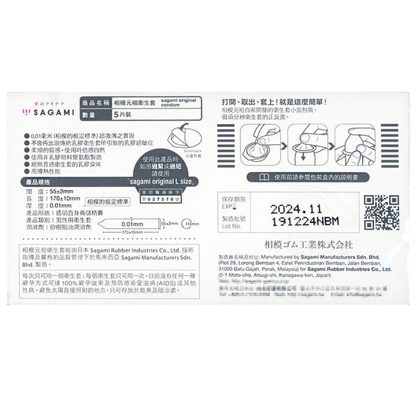 日本 sagami 相模元祖 幸福001 極致薄保險套 5片裝 聚氨酯 非乳膠 新材質【DDBS】