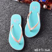 夏季簡約時尚沙灘人字拖女防滑平底韓版夾腳拖鞋平跟女士涼拖鞋潮 「潔思米」
