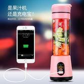 榨汁機便攜充電式迷你榨汁杯家用水果豆漿學生宿舍小型手動果汁機   遇見生活