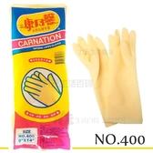 【九元生活百貨】康乃馨 天然乳膠手套/14吋黃色 NO.400 特殊處理手套