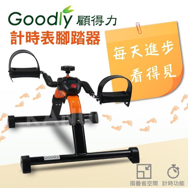 【Goodly顧得力】計時表腳踏器 RS182/腳踏復健器/手足健身車/訓練台(橘色)