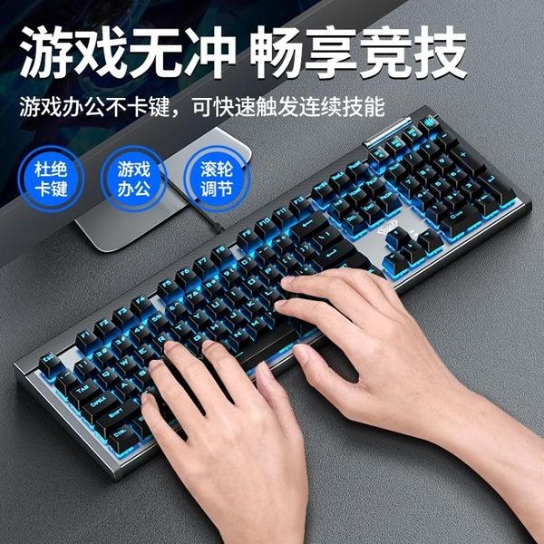 狼蛛3030電競機械鍵盤青軸黑軸茶軸臺式電腦游戲有線辦公專用打字 艾瑞斯「快速出貨」