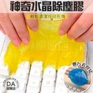 鍵盤清潔膠 清潔泥 清潔軟膠 多功能 萬用 除塵黏土 除塵神器 除塵膠 去塵膠 除塵 除塵靈 隨機