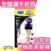 日本 正版 Dr.Scholl 爽健 QTTO 骨盤微調版 白天使用 膚色【小福部屋】