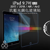 平板 抗藍光 iPad 9.7吋 五代 / 六代 / AIR / Air2 鋼化玻璃 保護貼 護眼 貼膜 膜 螢幕貼
