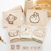 嬰兒肚臍護圍3個月純棉 8色可選~