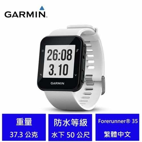 GARMIN Forerunner 35 GPS 心率智慧跑錶 白