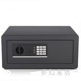 保險柜家用小型抽屜上翻密碼保險箱衣柜隱藏式車載側開式保險柜 QW8792『夢幻家居』