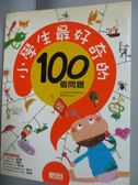 【書寶二手書T4/少年童書_YAV】小學生最好奇的100個問題_黃書雯