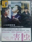 挖寶二手片-G04-079-正版DVD*日片【害虫】-宮崎葵*蒼井優