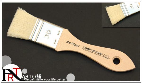 『ART小舖』德國進口da Vinci達芬奇 Mottler系列 2470 原木短桿豬鬃毛排刷 30號