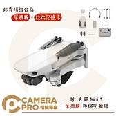 ◎相機專家◎ 現貨 DJI 大疆 Mini 2 單機版 + 128G記憶卡 套組 迷你空拍機 Mini2 公司貨