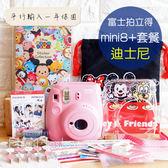 菲林因斯特《mini8+PLUS 迪士尼套餐組》富士拍立得 相機 fujifilm instax 平行輸入