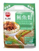 【味一食品】海苔芝麻鮪魚鬆(學生袋) 6入組 - (可混搭鮪魚鬆(學生袋))