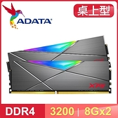 【南紡購物中心】ADATA 威剛 XPG SPECTRIX D50 DDR4-3200 8G*2 RGB炫光記憶體(1024*16)
