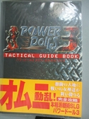 【書寶二手書T9/電玩攻略_KPD】Power Doll 3戰術指南