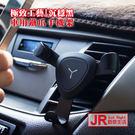 【JR創意生活】車用 多功能 手機夾 金...
