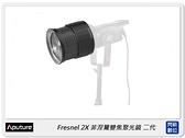 Aputure 愛圖仕 Fresnel 2X 菲涅爾 變焦 聚光鏡 二代 (公司貨) 保榮卡口