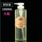 美容院裝大瓶卸妝水 2瓶溫和眼唇部臉部卸妝乳液深層清潔卸妝油