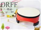 【小麥老師樂器館】地鼓10吋 (附木棒) 奧福 ORFF 鼓 OR19【O66】兒童樂器 節奏樂器 奧福樂器