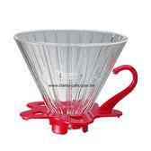 金時代書香咖啡  TIAMO V01(適用1-2人)玻璃 錐型 咖啡濾器組 附量匙  HG5358R