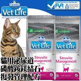 【ZOO寵物樂園】(免運)(送刮刮卡*4張)法米納》獸醫寵愛處方貓泌尿道磷酸銨鎂結石復發管理5kg