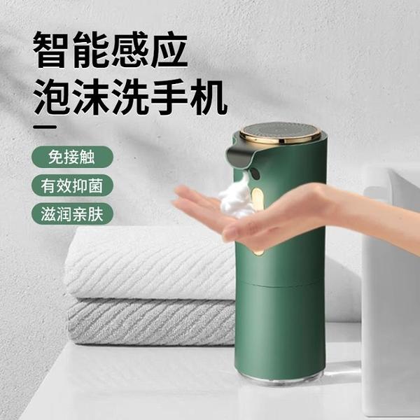 給皂機 慕凝自動洗手機套裝泡沫洗手機小型智慧感應皂液器洗手液機家用