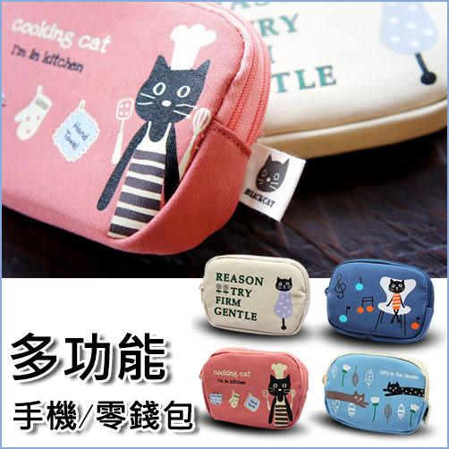 黑貓 可愛卡通 多功能 零錢包/手機袋 造型收納袋 帆布 拼布 證件 鑰匙 收藏包
