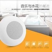 藍牙音響防水無線浴室音箱 帶強力吸盤可隨意壁掛迷你低音炮