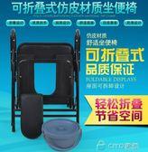 加厚鋼管老人坐便椅可折疊座便器移動馬桶老年坐便椅子座廁椅igo ciyo黛雅