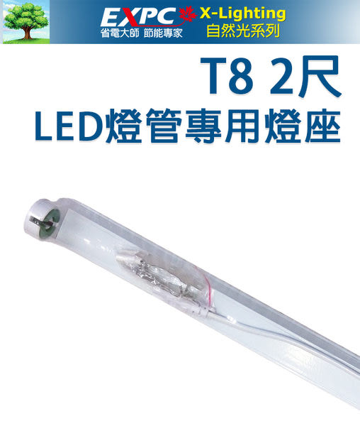 LED T8 2尺 燈座 (串接) 支架燈 層板燈 燈架 吊燈 工作燈 中東型 取代山型燈座 X-LIGHTING