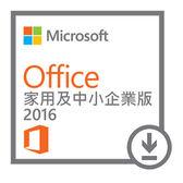 Office 家用及中小企業版 2016 數位下載版【內含Word / Excel / PowerPoint / OneNote / Outlook 】