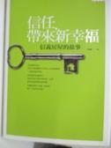 【書寶二手書T1/行銷_HMJ】信任帶來新幸福信義房屋的故事_李蓓潔