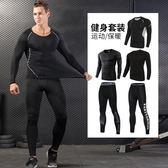健身服男運動緊身衣長袖跑步籃球速干訓練服