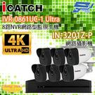 ICATCH可取套餐 IVR-0861UC-1 Ultra 8路NVR + IN-HB3201Z-P 網路攝影機*6