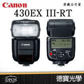 Canon SpeedLite 430EX III-RT  支援無線電傳輸 閃光燈 閃燈 台灣佳能公司貨