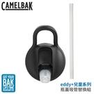 【CamelBak 美國 eddy+兒童系列 瓶蓋吸管替換組《黑》】CB2299001000/瓶蓋吸管