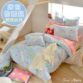 義大利Fancy Belle《甜蜜兔樂園》雙人純棉床包枕套組