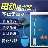 魚缸電動自動換水器 水族箱電動電池換水吸水管清理魚便魚缸吸污最低價 【快速出貨】