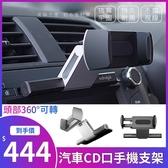 手機夾 鋁合金質感 cd手機架 插槽式 車用手機架 汽車手機架 cd孔 手機架 車用 支架