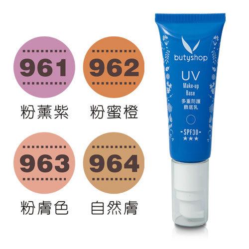 多重防護飾底乳 UV Make-up Base (45gm)-butyshop