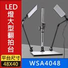 【大型翻拍台】含LED燈 48W 高亮 ...