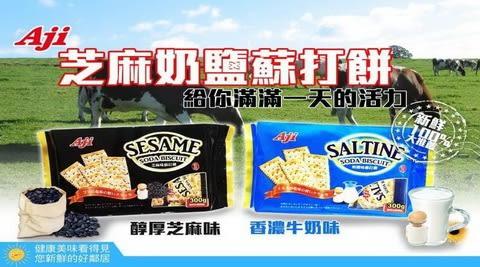 AJI輕食概念蘇打餅-奶鹽.芝麻(口味任選)