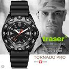 瑞士Traser Tornado Pro 軍錶-(公司貨)