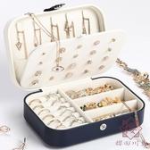 便攜首飾盒小號旅行項鏈戒指耳釘耳環收納盒簡約飾品【櫻田川島】