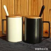 馬克杯 簡約杯子陶瓷馬克杯帶蓋勺大容量咖啡杯辦公室家用水杯喝水茶杯〖夢露時尚女裝〗