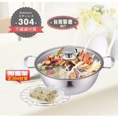 MIT 鵝頭牌304 幸福料理湯鍋5 5L CI 3029