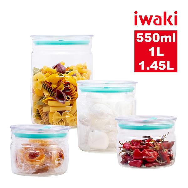 【iwaki】耐熱玻璃密封保鮮罐4入組(550mlx2+1L+1.45L)
