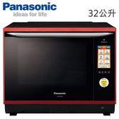 【家庭必備+結帳再折】Panasonic 國際 32L NN-BS1000 國際牌32L蒸氣烘烤微波爐