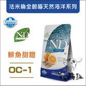 Farmina法米納OC-1[鯡魚甜橙無穀全貓糧,1.5kg]